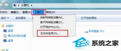 winxp系统文件夹字体变蓝或变绿的解决方法