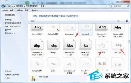 w8系统安装字体后在其他软件中找不到的解决方法
