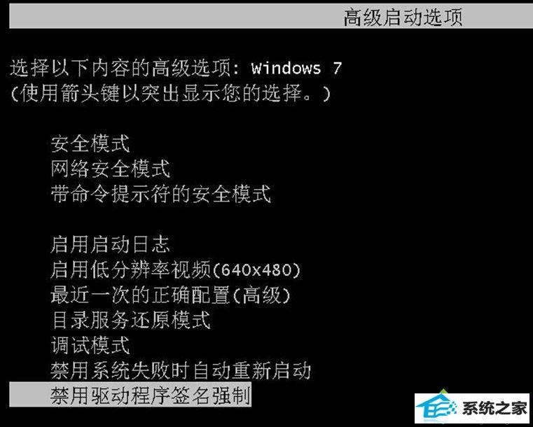 "w8.1系统提示""emsc.sys无法验证数字签名""的解决方法"