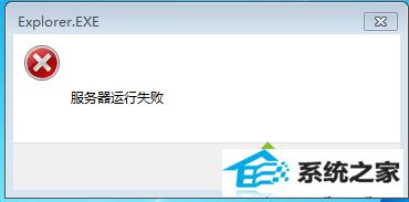 winxp系统提示explorer.exe服务器运行失败