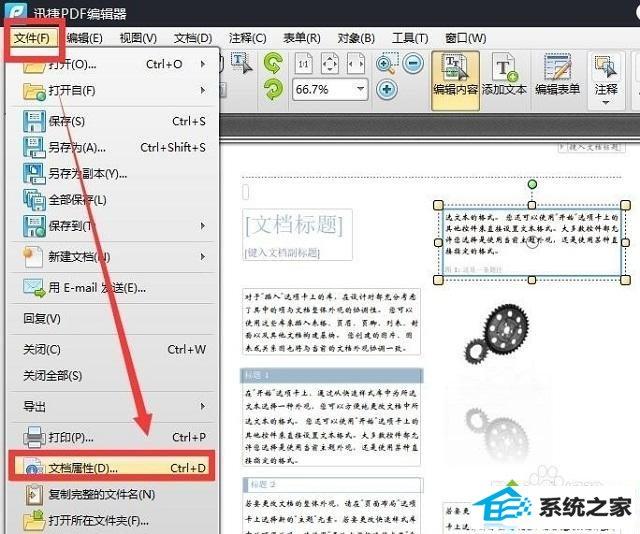 w8系统pdf复制粘贴乱码的解决方法