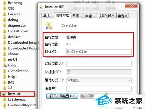w8系统installer文件夹占用内存空间太大的解决方法