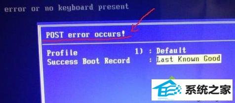 w8系统电脑开机提示post error occurs错误的解决方法