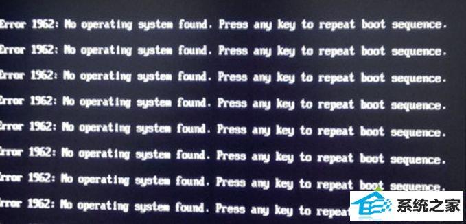 win10系统电脑开机提示Error 1962:no operating的解决方法