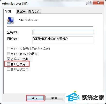 """winxp系统开机提示""""您的账户已被停用""""的解决方法"""