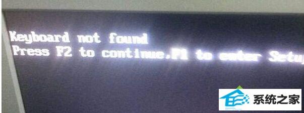 w8系统开机提示Keyboard not found无法进入桌面的解决方法