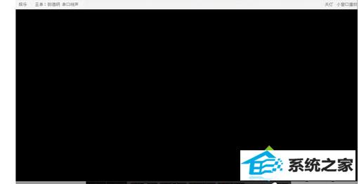 w8系统使用土豆网看视频遇到黑屏的解决方法