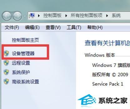 win10系统网络适配器无法启动代码10的解决方法
