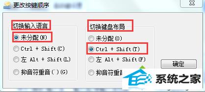 win7系统笔记本电脑无法切换输入法的解决方法