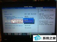 win8.1系统联想笔记本开机登录界面logo不见