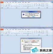 w8系统office2010无法打开office2007文件怎么解决的教程