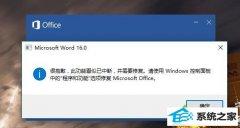 """w8系统使用office2016软件提示""""此功能看似已中断,并需要修复"""