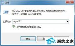 win7系统电脑打开控制面板为空白的解决教程