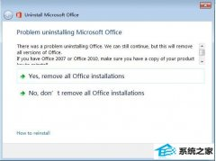 win8系统安装office2010出错的解决方案
