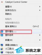 win7系统笔记本玩红色警戒2无法显示开始菜单的解决教程