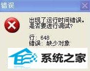 """win7系统打开浏览器提示""""出现了运行时间错误""""的设置方法"""