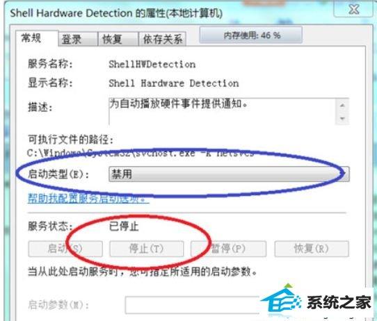 win8.1系统插入u盘时总是提示扫描并修复的解决方法