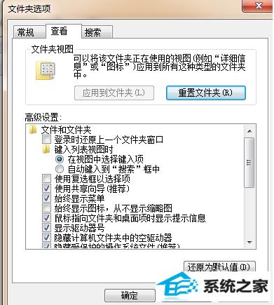 win系统u盘文件打不开的解决方法