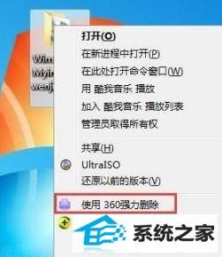 winxp系统无法删除空白文件夹的解决方法