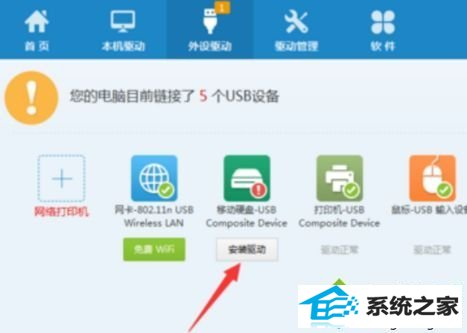 "win7系统u盘插入提示""U盘未能成功安装设备驱动程序""的解决方法"
