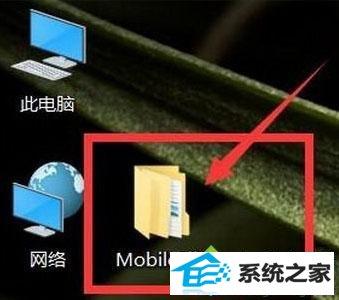 win7系统桌面总是出现mobilefile文件夹无法删除的解决方法