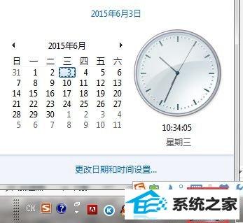 win7系统笔记本电脑桌面右下角时间点击没反应的解决方法