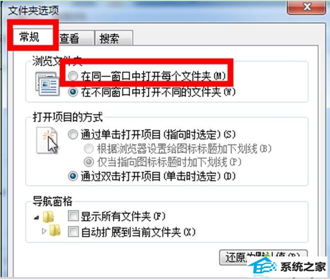 w7系统同一窗口无法打开多个文件夹的解决方法