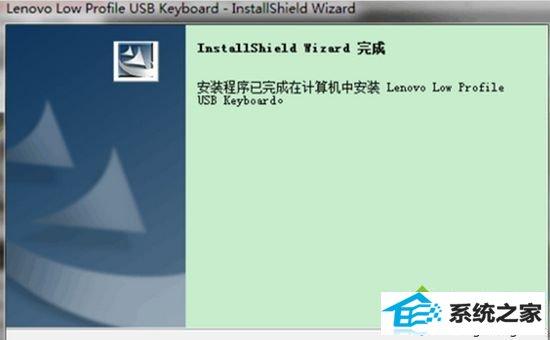 winxp系统联想台式电脑键盘上的F1-F12功能键全部不能用的解决方法
