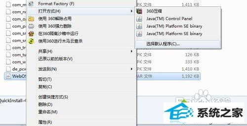 w8.1系统不能用鼠标双击运行jar文件的解决方法