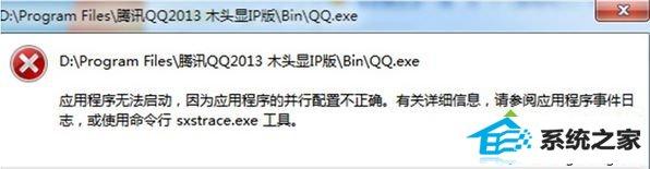 w7系统打开QQ提示配置不正确的解决方法