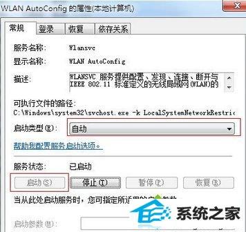 """winxp系统开启共享服务提示""""无线自动配置服务(wlansvc)没有运行""""的解决方法"""