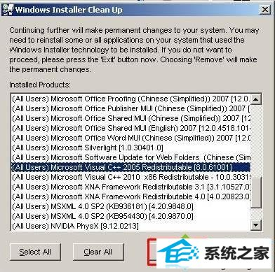 winxp系统卸载VC++2005提示错误Error 1714无法删除的解决方法
