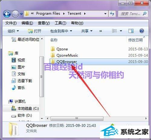 winxp系统在控制面板找不到QQ浏览器无法卸载的解决方法