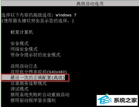 w7系统初始化时蓝屏提示0×0000007B的解决方法
