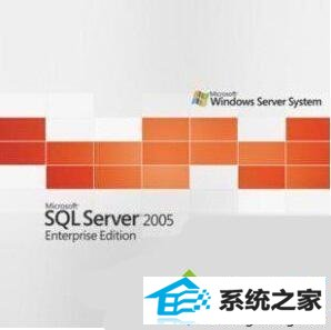win8.1系统卸载sQL2005后无法重装的解决方法