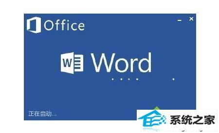 win10系统word文档有密码保护不能修改内容的解决方法