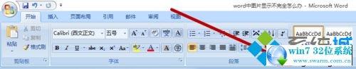 winxp系统在word文档中插入图片后显示不全的解决方法