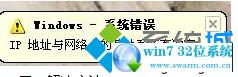 """w7系统提示""""ip地址与网络上的其他系统有冲突""""的解决方法"""