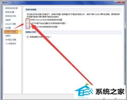 w8系统office2010无法打开office2007文件的解决方法