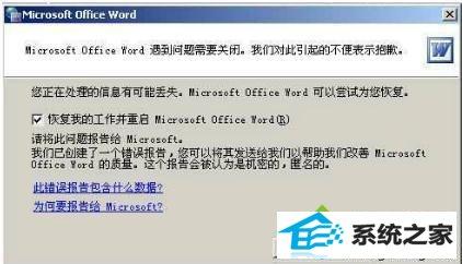 w8系统打不开office2007的解决方法
