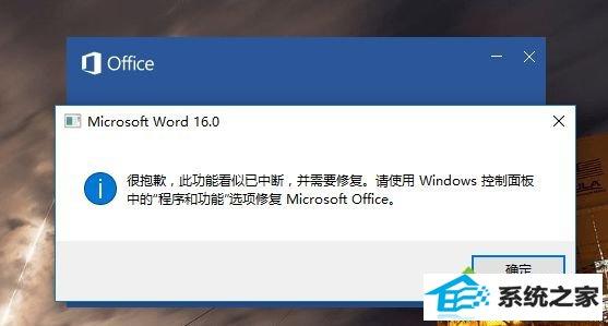 """w8系统使用office2016软件提示""""此功能看似已中断,并需要修复的解决方法"""