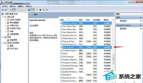 winxp系统控制面板没有打印机选项的解决方法