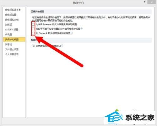 winxp系统打不开office2010的解决方法