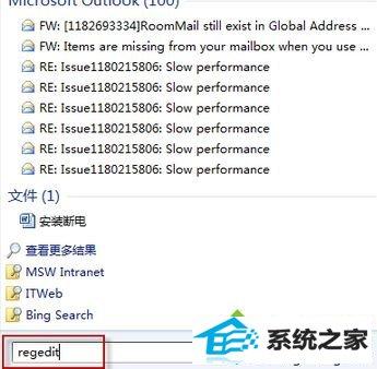 winxp系统安装office2010突然断电下载被中断开机后无法继续安装的解决方法