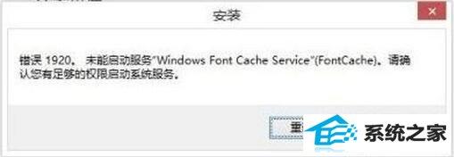 winxp系统安装office2013出现错误1921/1920的解决方法