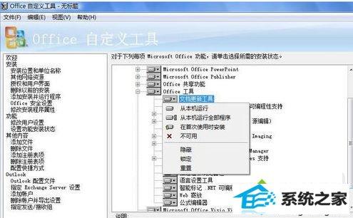 """winxp系统安装office提示""""内部错误2908""""的解决方法"""