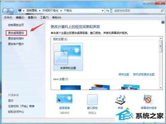 winxp系统电脑桌面控制面板图标消失不见了的解决方法