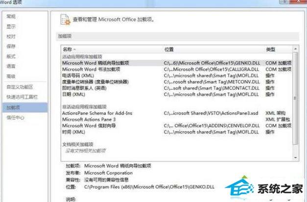 "w8.1系统操作系统不开office2013出现错误""Microsoft word已停止工作"" 的解决方法"