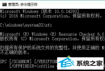 w8.1系统打开控制面板提示an error occurred while loading resource dll的解决方法