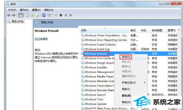 w7系统无法启用共享访问的解决方法